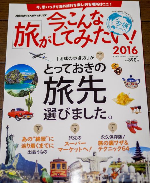 世界は魅力であふれている 行くこと夢見て空想旅行 今、こんな旅がしてみたい!2016&世界のビーチBEST100 2016