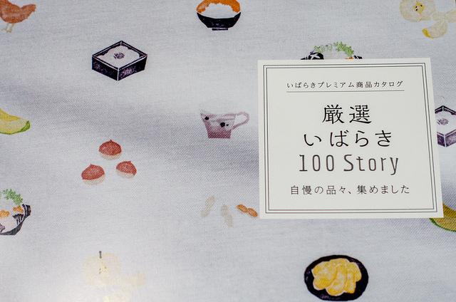 記念日のギフトに最適 地方創生交付金で茨城県の名産品6000円相当を4000円で 「厳選いばらき 100 Story」