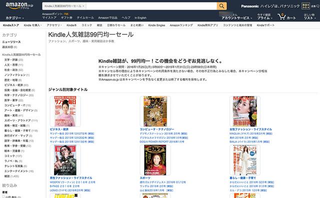 Amazon Kindle本 雑誌99円 & 20%ポイント還元セール