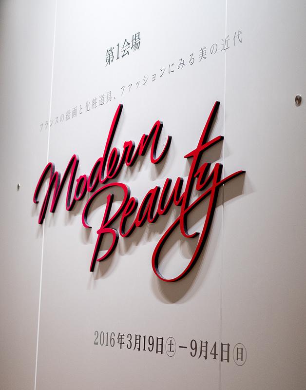 ポーラ美術館 Modern Beauty展で観たフランスのファッションと絵画の変遷 #mb展 #polamuseum #museumweek