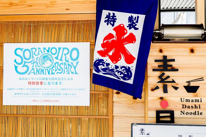 ソラノイロ5周年記念パーティーで熊本復興支援チャリティラーメンを頂きました