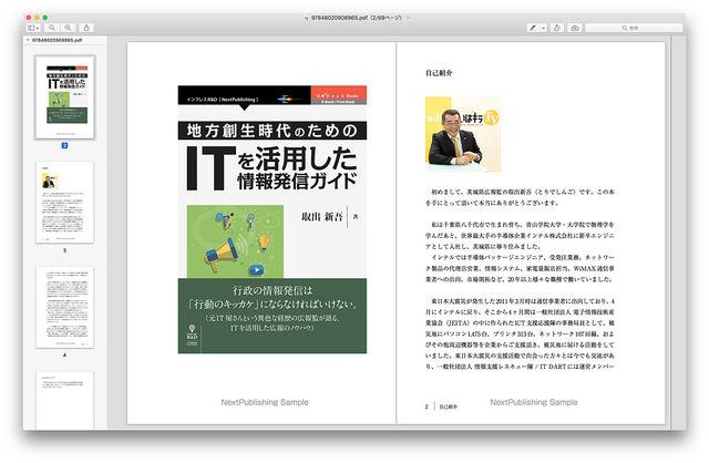 茨城はどのようにして成功したのか  地方創生時代のための IT を活用した情報発信ガイド