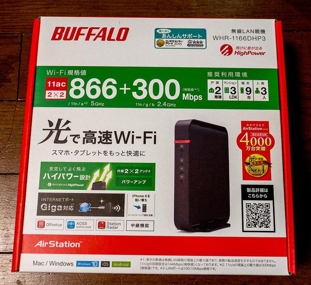 家の無線LANが故障したのでBUFFALO WHR-1166DHP3にリプレース