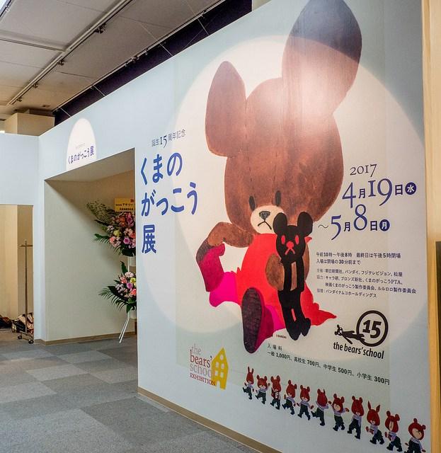 松屋銀座「くまのがっこう展」&「ディック・ブルーナのデザイン展」内覧会で絵本やキャラクターの魅力を満喫