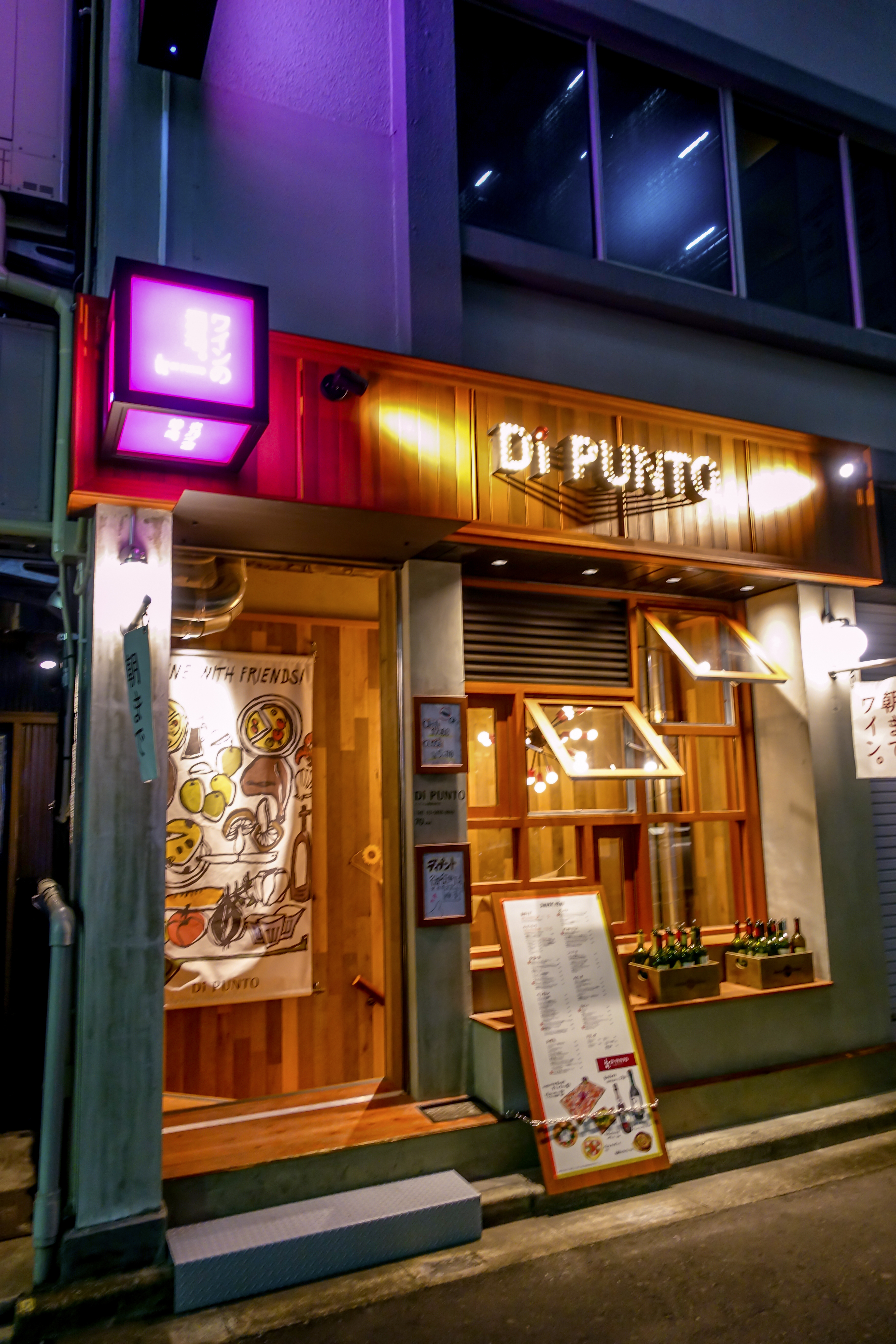 カジュアルに楽しむワインとイタリアン ワインの酒場 ディプント 上野御徒町店