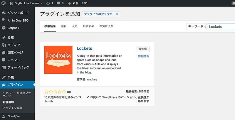 WordPressで簡単にホテルとレストランの情報を付加できるLocketsプラグインを導入してみました
