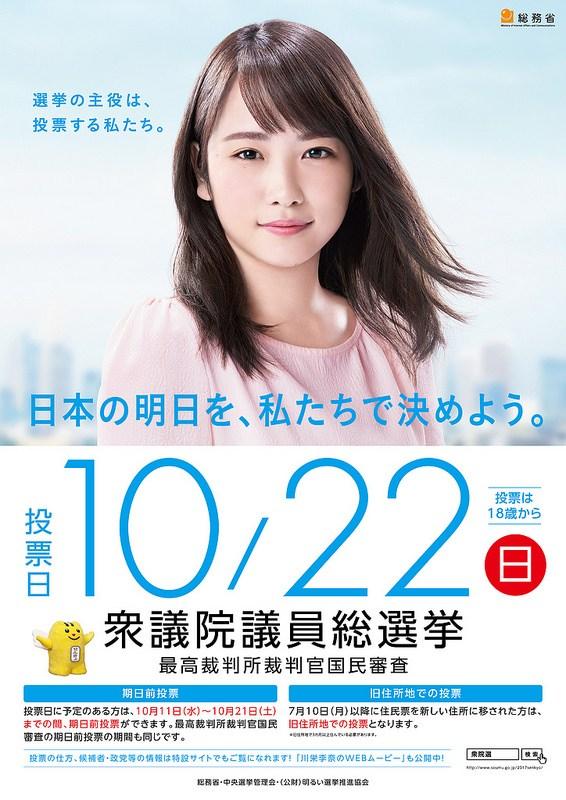 選挙に行こう 行く前に便利なサービス JAPAN CHOICE