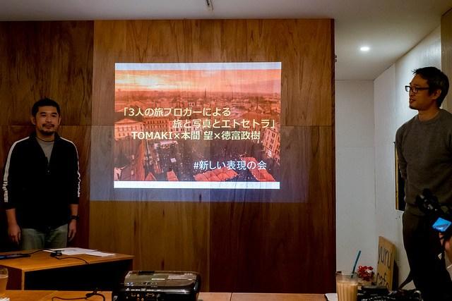 3人の旅ブロガーによる旅と写真とエトセトラ #新しい表現の会
