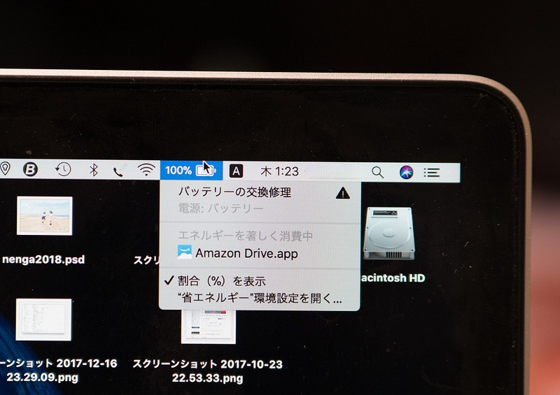 MacBook Pro バッテリーの交換修理