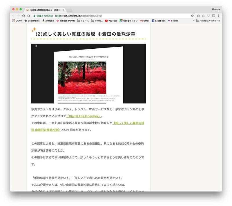 きらッコノートで巾着田の曼珠沙華の記事を紹介していただきました