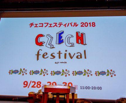 チェコ親善アンバサダーの皆さんとビールと思い出 #チェコフェスティバル  #チェコへ行こう #visitCzech