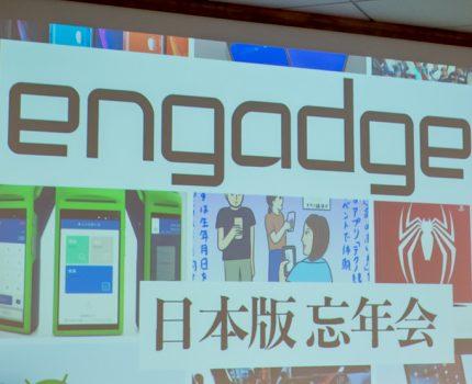 Engadget忘年会その1 世界では様々な変わり種スマホが登場中 #engadgetjp