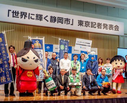 まるちゃん 歴史 レッサーパンダ 絶景 お茶 あるもの磨いて世界に 「世界に輝く静岡市」東京記者発表会