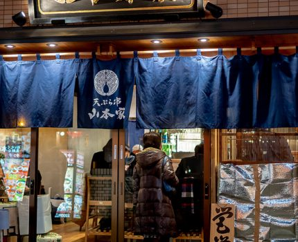 雰囲気の良いお店で徳島を楽しむ 新宿御苑前 天ぷら串 山本家