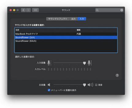 macOS Mojave + Soundflower で音声出力を音声入力へ 音声ファイルや動画ファイルから文字起こし