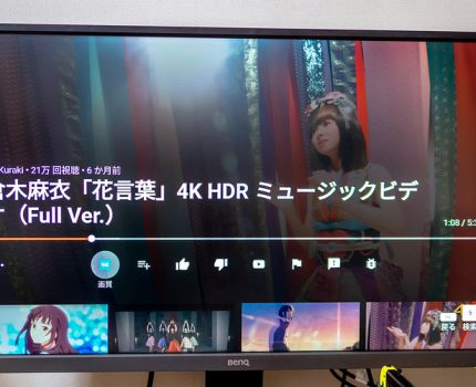 FireTV Stick 4Kと4Kモニターで4Kネット動画を満喫 YouTubeも視聴可能 #BenQ #EW3270U #体験モニター
