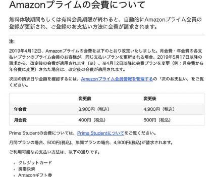 Amazonプライム会費改定でAmazon Mastercardゴールドを持ったほうが安くなる状態に