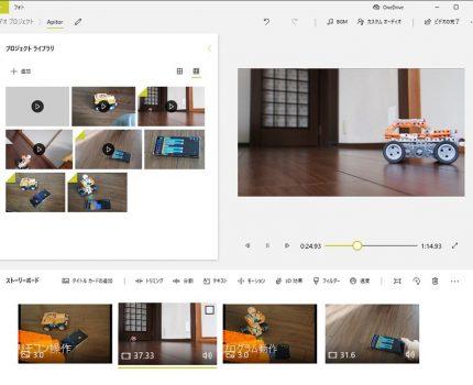 動画編集ソフトを買わずにWindows10だけで簡単に動画編集する方法