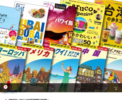 「地球の歩き方」でバーチャルトラベル Kindle Unlimitedでチェコへ行こう #チェコ親善アンバサダー