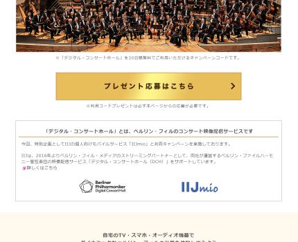 IIJmio ベルリン・フィル デジタル・コンサートホール利用コード 応募者全員プレゼント
