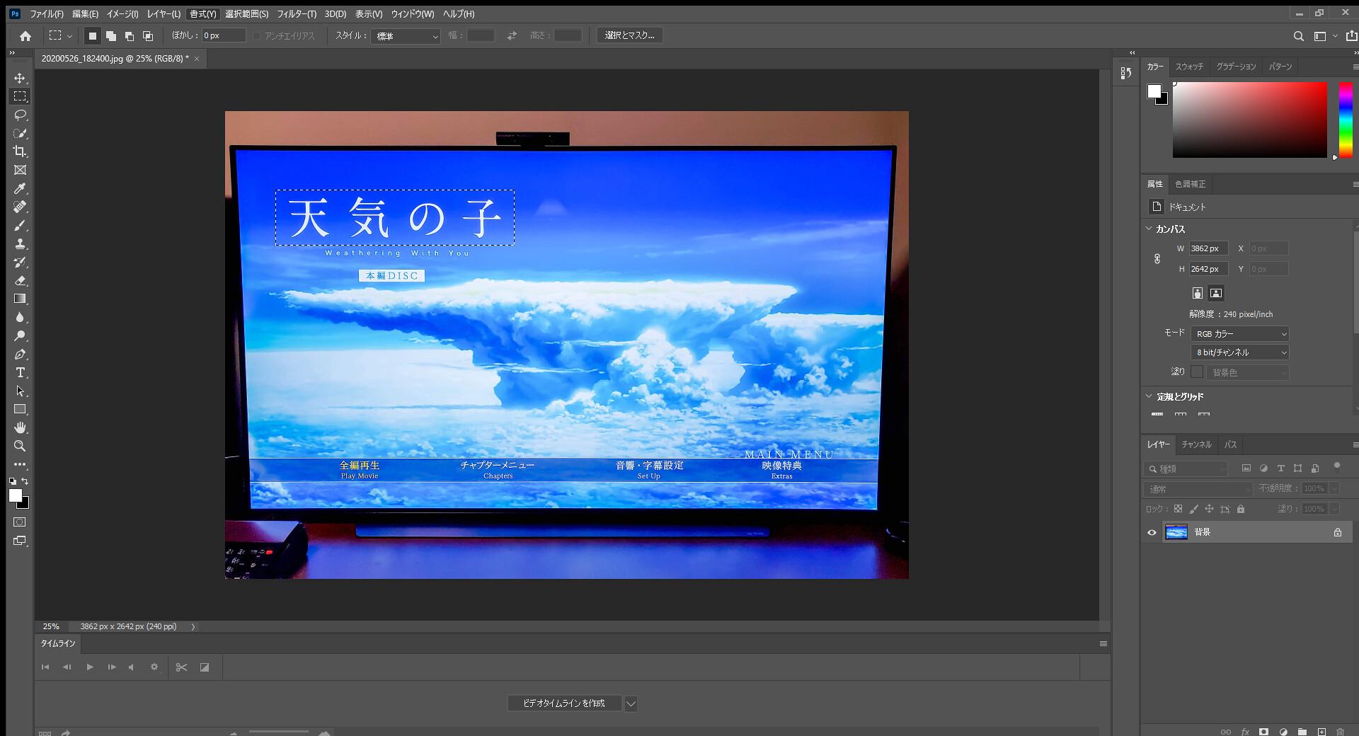 画像上の文字に似たフォントを探したいときに便利な Photoshopのマッチフォント
