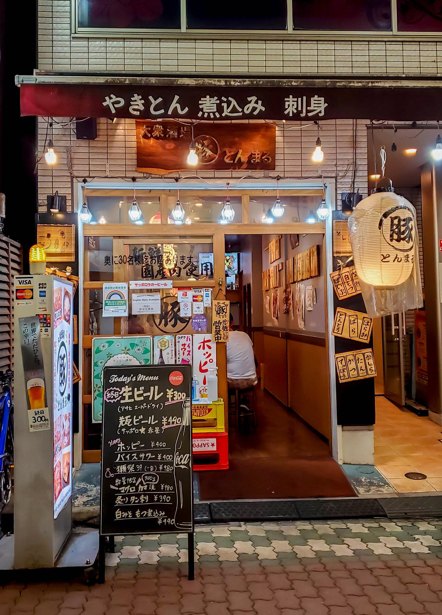 豚もつとおつまみの食感が楽しい 上野の大衆酒場 とんまる