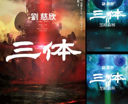 中国の長編SF小説 三体・黒暗森林 を読みました