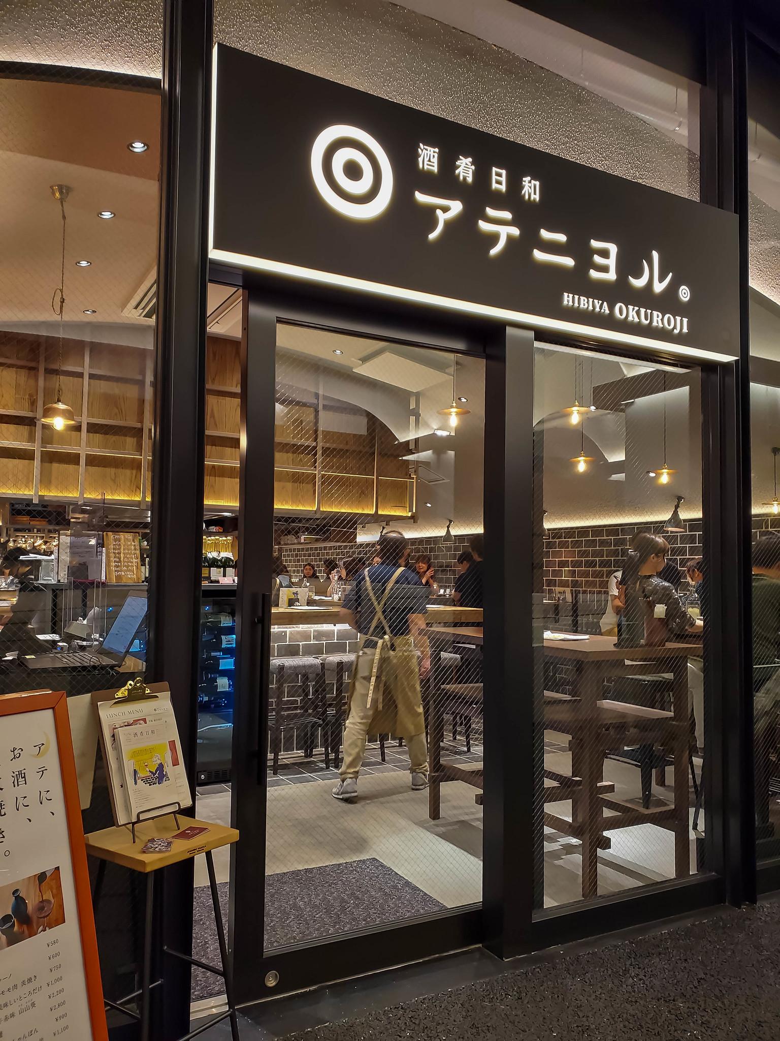 ワイン・日本酒の呑み比べが楽しい 酒肴日和 アテニヨル 日比谷OKUROJI