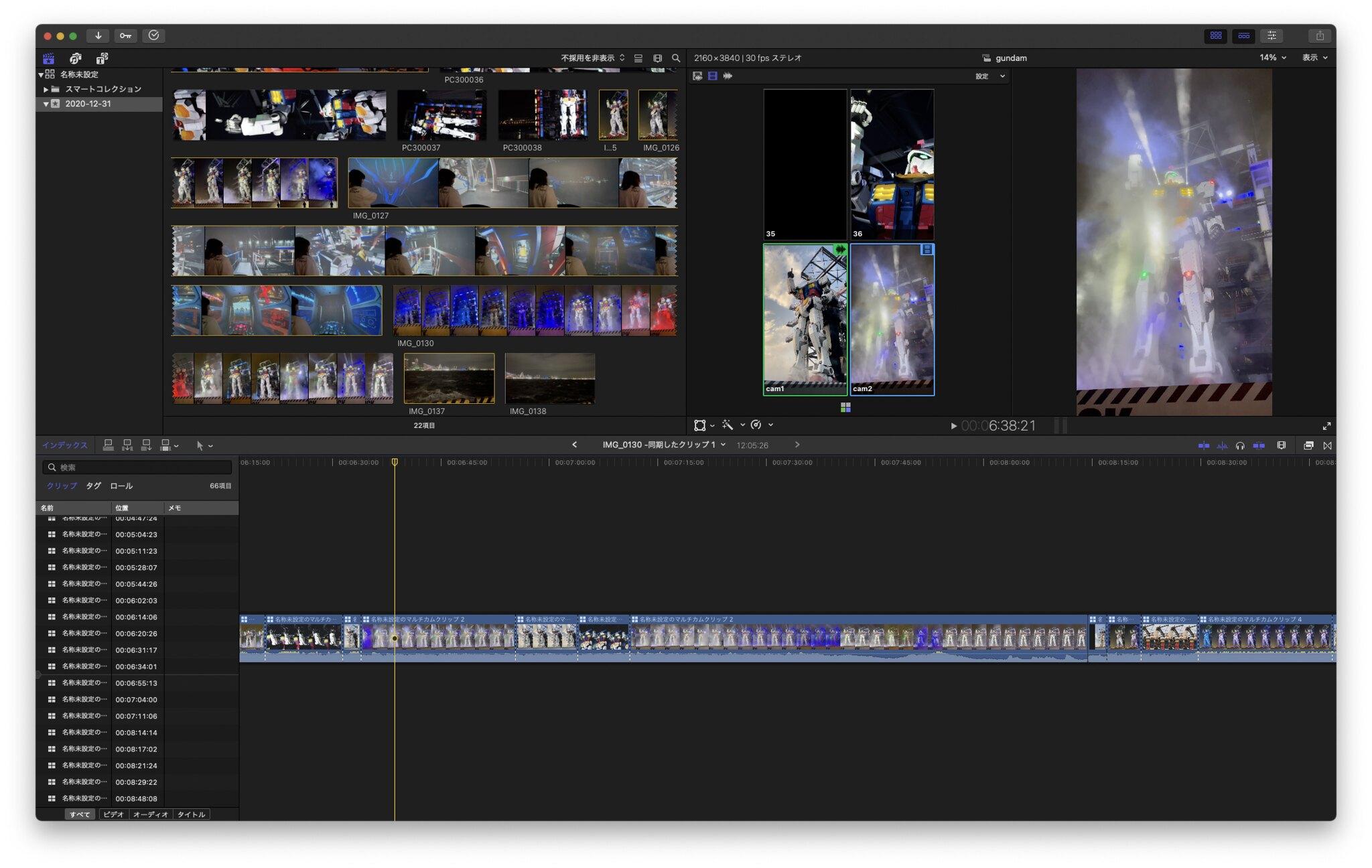 Final Cut Pro 複数のカメラ映像を音声でタイミングを合わせてマルチカム編集する方法