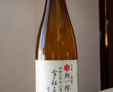 武蔵野酒造 社長の大盤振る舞い中