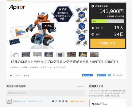 STEM学習ブロックロボットキットAPITORの新プロジェクト開始 APITOR ROBOT X