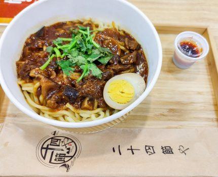 台湾発祥の中華風まぜそば拌麺 二十四節や 新浦安イオンスタイル店