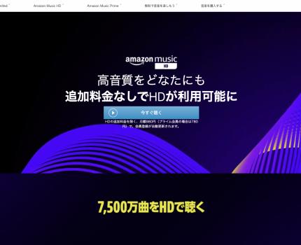 Amazon Music Unlimited から Amazon Music HD へ無償アップグレード