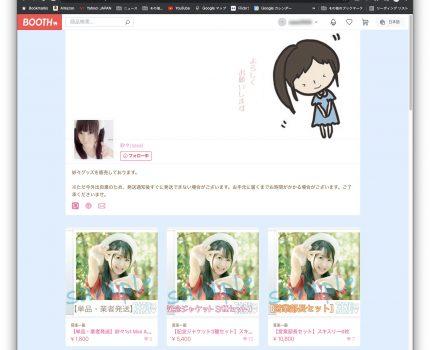 紗々さん 初の手作りミニアルバムでCDデビュー #スキスリー 予約開始