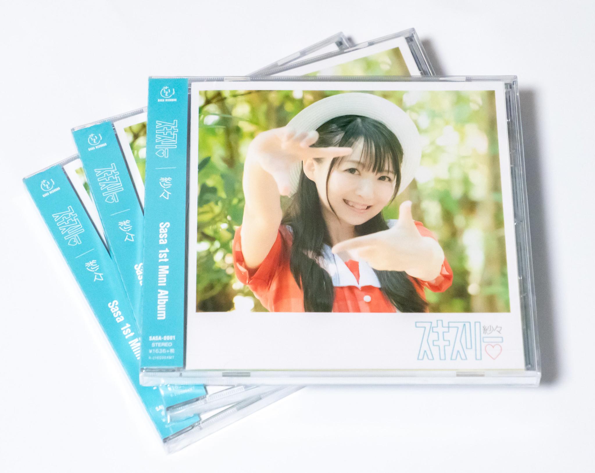 紗々さんデビューCD「スキスリー」到着 と 映画「竜とそばかすの姫」鑑賞