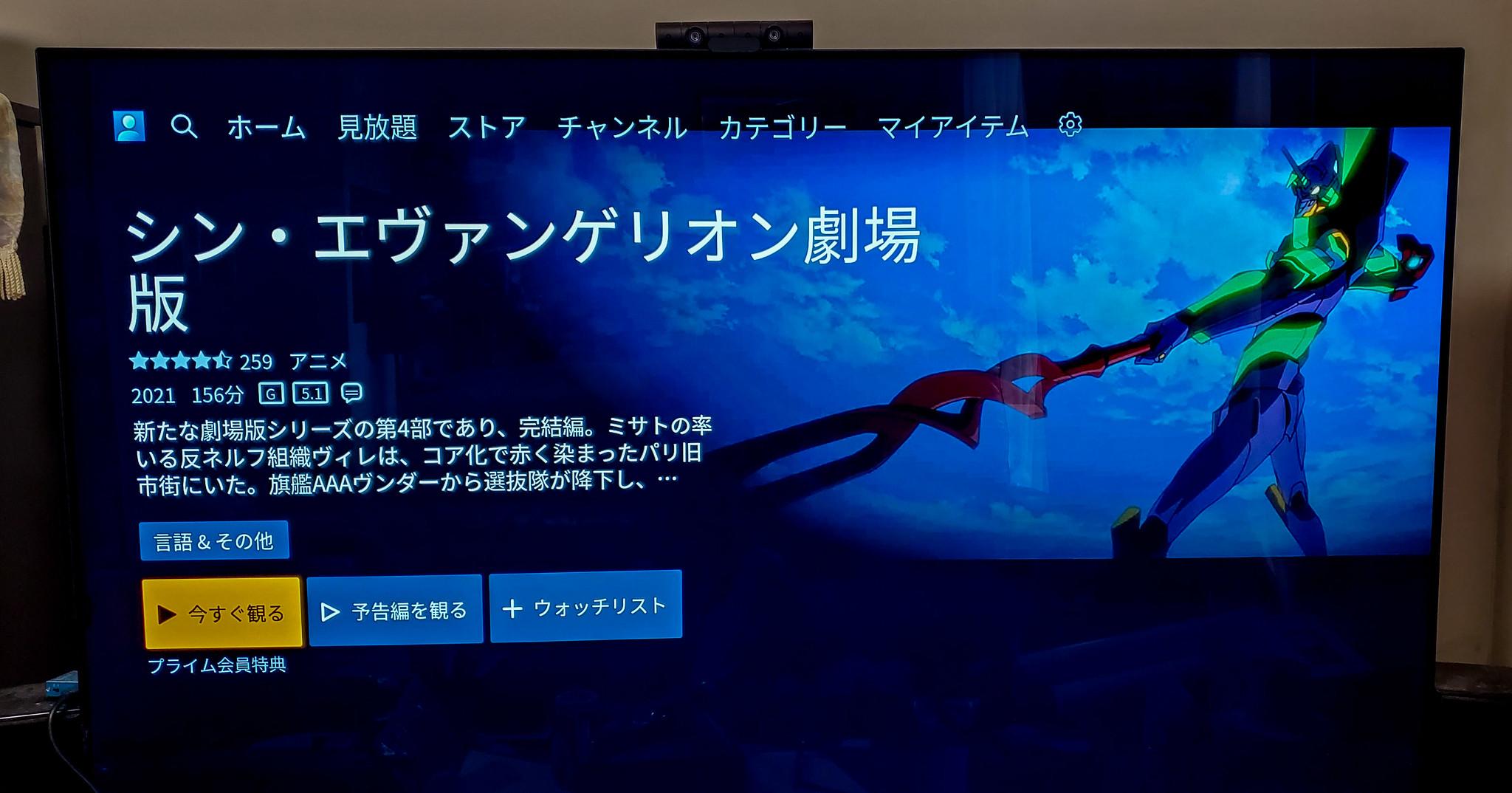 今日からシン・エヴァンゲリオン劇場版をAmazon Prime Videoが独占世界配信 #エヴァ