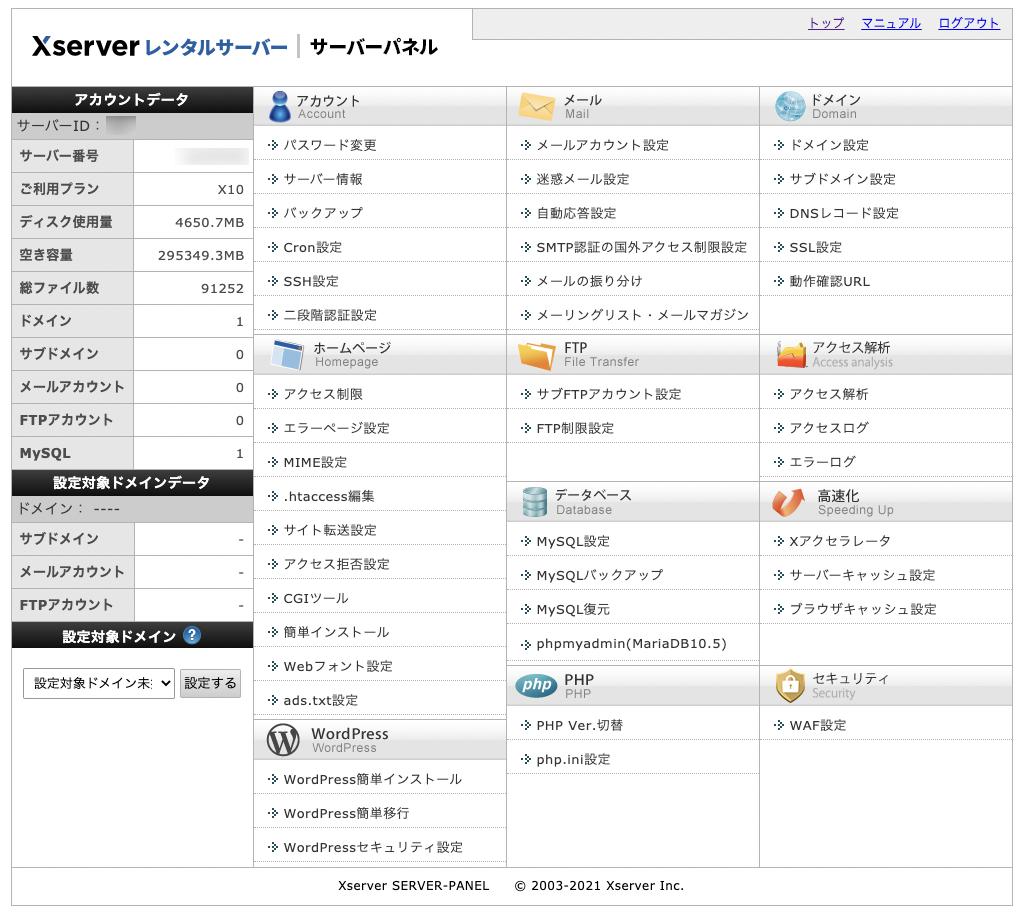 WordPressブログのレンタルサーバーを移行
